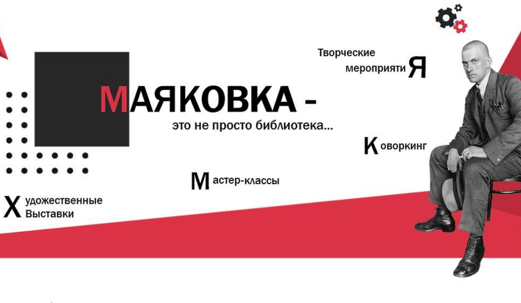 Дети сотрудников АО «ПСЗ «Янтарь» приглашаются на творческие площадки Калининградской областной юношеской  библиотеки им. В.Маяковского