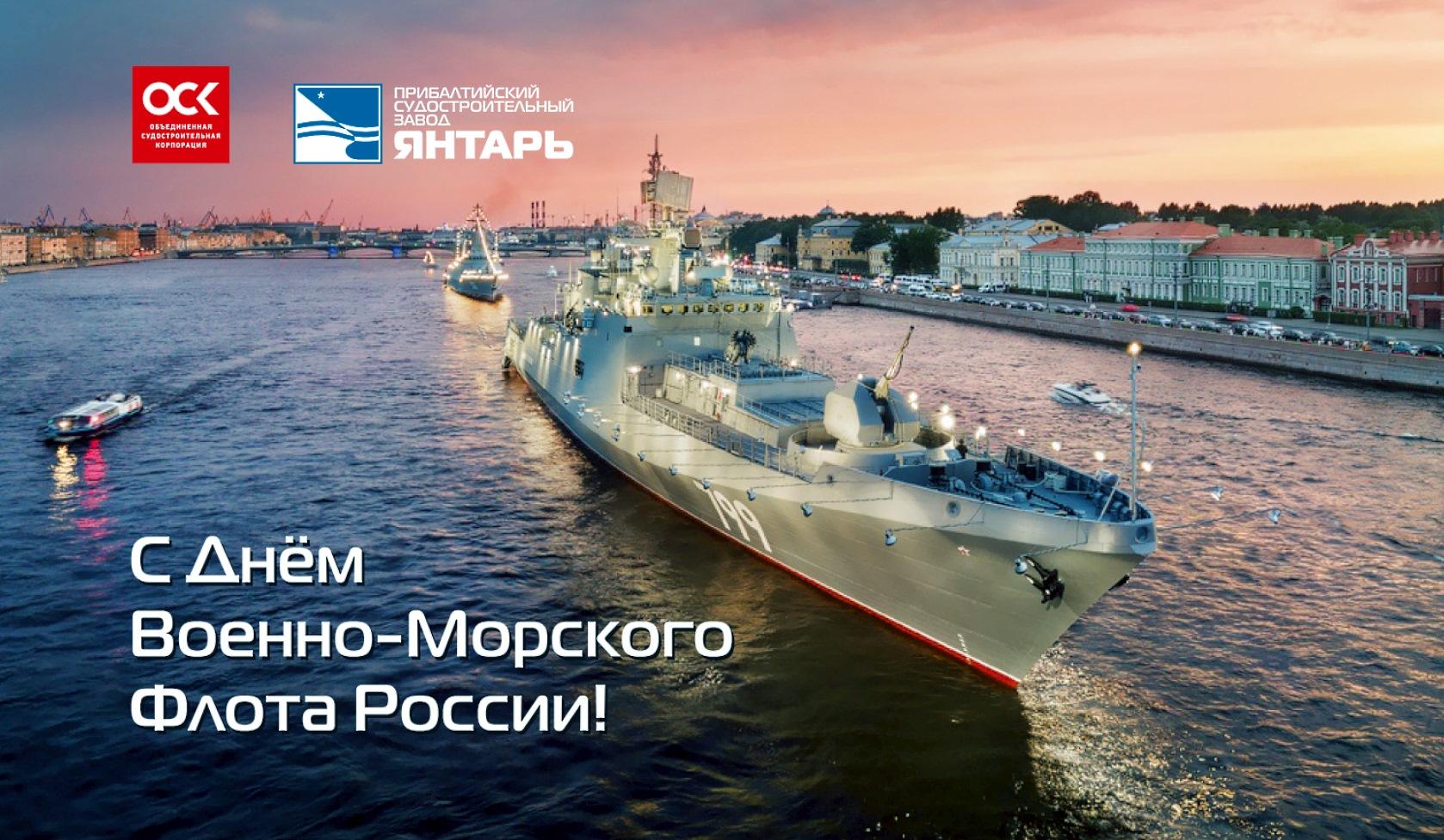 Поздравление генерального директора с Днем Военно-морского флота России!